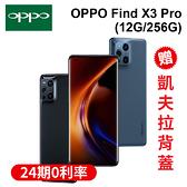 OPPO Find X3 Pro(12G/256G) 6.7吋 高通888 IP68 防塵防水 65W閃充 《贈 凱夫拉背蓋》[24期0利率]