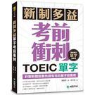 新制多益TOEIC單字考前衝刺:針對新題型最快速有效的單字密集班!