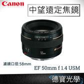 Canon EF 50mm f 1.4 USM 總代理公司貨  德寶光學