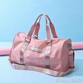 短途手提旅行包女健身包男運動休閒網紅行李包干濕分離瑜伽訓練包 蘿莉小腳丫