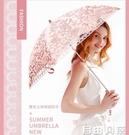 太陽傘遮陽防紫外線雨傘女蕾絲刺繡公主洋傘遮陽傘兩用折疊防曬傘 自由角落