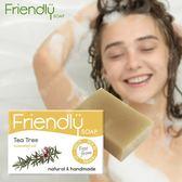 英國 FRIENDLY SOAP 富樂皂 茶樹&薑黃潔膚手工皂 (95g)
