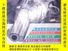 二手書博民逛書店罕見現代戰爭中的尖端武器-槍械精品Y22983 軍事譯文出版社