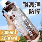 超大容量大號水杯男戶外運動水壺水瓶便攜2...