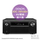 日本代購 空運 DENON 天龍 AVC-X8500H AV環繞擴大機 13.2ch Atmos