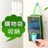 網子掛袋 抽取式加大透氣網袋塑膠袋收納掛袋 收納袋