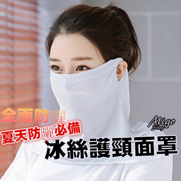 【夏天防曬必備 冰絲護頸 面罩 全面防曬-隨機出貨】夏季新款薄款冰絲護頸防曬口罩戶外時尚