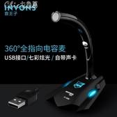 筆記本電容麥USB電腦麥克風YY語音聊天k歌家用話筒YXS 七色堇