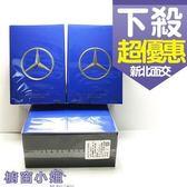 Mercedes Benz 賓士 王者之星 男性淡香水 100ml 全新盒裝封膜