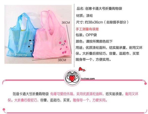 [協貿國際]  加大折疊購物袋環保買菜馬夾袋 (2個價)