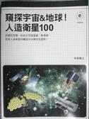 【書寶二手書T9/科學_GBF】窺探宇宙&地球!人造衛星100_中西貴之