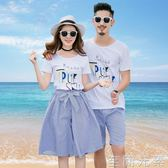 情侶裝夏裝新款韓國沙灘海邊蜜月套裝純棉短袖t恤衫女裙褲潮 至簡元素