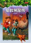 (二手書)神奇樹屋(20):搶救無尾熊