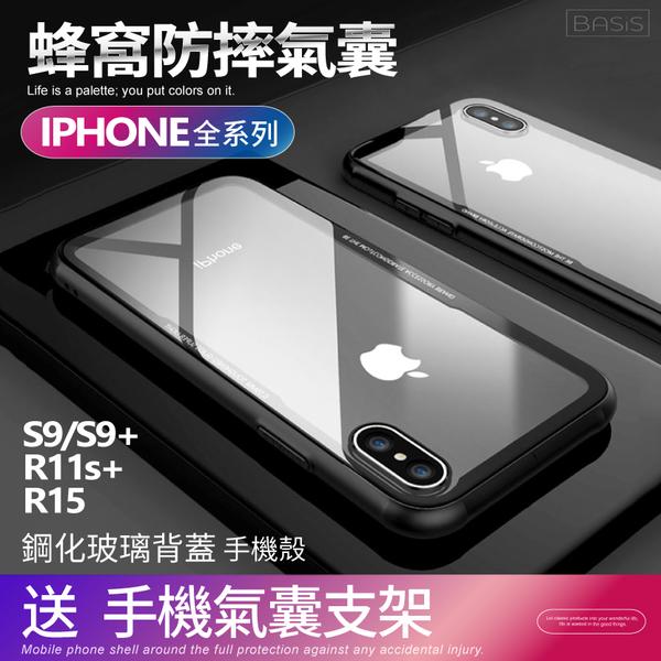 鋼化玻璃手機殼 iphone XR手機殼 XS iphoneXS Max XR 蜂窩防摔保護殼 iPhone8 Plus I6 I7 OPPO R15 S9plus防摔殼