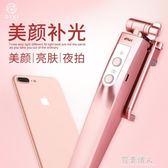 自拍桿蘋果7手機拍照神器通用型iPhone8自牌6藍芽p補光plus迷你X小米 完美情人精品館