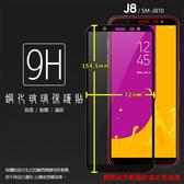 ▽SAMSUNG Galaxy J8 SM-J810Y 滿版 鋼化玻璃保護貼 9H 全螢幕 滿版玻璃 鋼貼 玻璃膜 保護膜