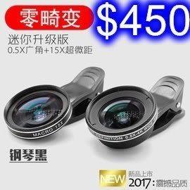 無畸變 0.5X-4K廣角鏡 + 15X微距鏡 手機自拍鏡 高清廣角鏡頭 附夾子 所有手機通用 L-39
