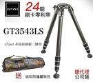【買一送二】Gitzo GT3543LS 碳纖維系統三腳架 總代理公司貨 再送防撞腳架袋、大砲雨衣、24期0利率