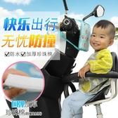 YAHOO618◮電動車兒童座椅前置座踏板車摩托車自行電瓶車寶寶安全坐椅 韓趣優品☌