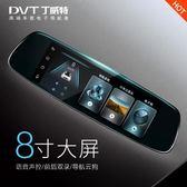 現貨 行車記錄器單雙鏡頭4.3寸高清夜視360度全景汽車24小時監控 9-07