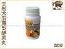 寵物家族-天然木瓜鳳梨酵素丸100錠