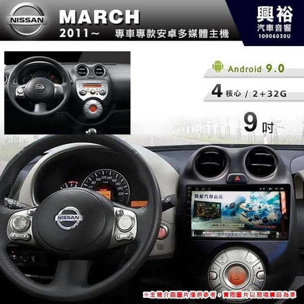 【專車專款】2011~年NISSAN MARCH專用9吋觸控螢幕安卓多媒體主機*藍芽+導航+安卓四核心2+32促