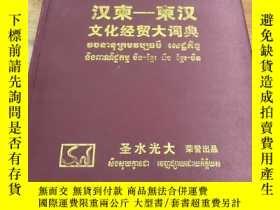 二手書博民逛書店罕見漢柬-柬漢文化經貿大詞典Y238458 教育部人民教育出版社