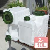 《真心良品》白沙灣二用儲水箱10L-2入組