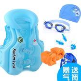 兒童救生衣浮力背心分體式寶寶游泳馬甲浮力充氣背心游泳裝備男女 英雄聯盟