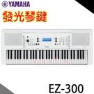 【非凡樂器】YAMAHA EZ-300 ...