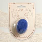 【允拓】核桃造型橡皮擦-藏青色