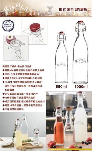 【KILNER】扣式密封玻璃瓶 1.0L