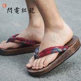 日式木拖鞋男木屐鞋【不二雜貨】