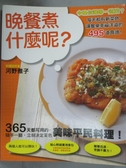 【書寶二手書T8/餐飲_YCP】晚餐煮什麼呢?_河野雅子