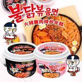 韓國 SAMYANG  三養 火辣雞肉辣炒年糕 (碗裝) 辣炒年糕 年糕 炒年糕 辣雞炒年糕 韓國小吃
