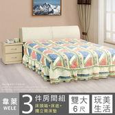 IHouse-韋萊 三件房間組(床頭箱+床底+獨立筒床墊)-雙大6尺白橡