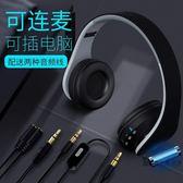 (百貨週年慶)耳罩式耳機無線耳機頭戴式藍牙重低音耳機臺式遊戲運動耳麥帶話筒可線控FM