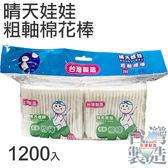 晴天娃娃 粗軸棉花棒 1200入/包  (200x6包) 台灣製造【PQ 美妝】
