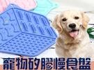 寵物矽膠慢食盤 防打翻吸盤 科學進食 可掛式 魚骨 骨頭 圓點 食品級矽膠 結實耐咬 狗寵物玩具