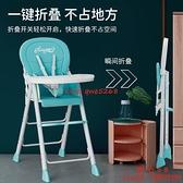寶寶餐椅可折疊便攜式兒童多功能吃飯座椅嬰兒餐桌椅學坐椅子bb凳【齊心88】