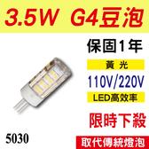 【奇亮科技】 愛迪生 3.5W LED豆泡 豆燈 G4 110V/220V 黃光 保固一年含稅F1-A5030