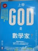 【書寶二手書T6/科學_WEG】上帝是數學家?_馬里歐‧李維歐