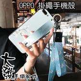 OPPO A73 A79 手機殼 掛繩手機殼  四件組手機殼 復古花卉軟殼 手機防摔掛繩軟殼 全包防摔軟殼