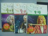 【書寶二手書T7/兒童文學_NBT】世界偉人傳-愛因斯坦_愛迪生_牛頓_共3本合售