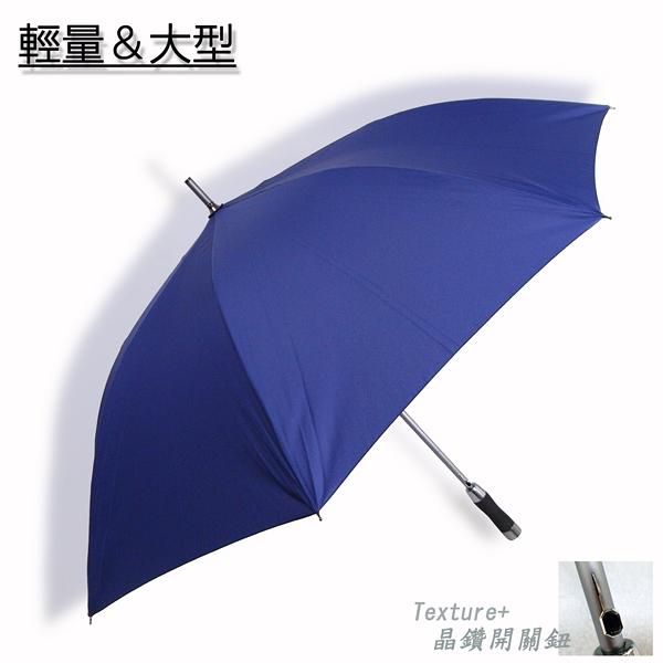 【RainSky雨傘】質男_Mettle-撥水直立傘/長傘/雨傘自動傘防風傘大傘抗UV傘直傘