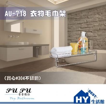 衛浴配件精品 AU-718 衣物毛巾架 -《HY生活館》水電材料專賣店