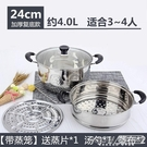不鏽鋼小蒸鍋家用2單層1蒸煮兩用鍋蒸籠電磁爐燃氣迷你鍋CY『新佰數位屋』