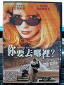 挖寶二手片-P10-108-正版DVD-電影【你要去哪裡】-艾莉席迪 瑞格羅傑斯