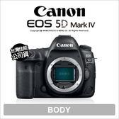 登入禮~3/31 Canon EOS 5D Mark IV 5D4 Body 單機身 公司貨 ★24期免運★ 薪創