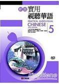 實用視聽華語5(新版)(附MP3)